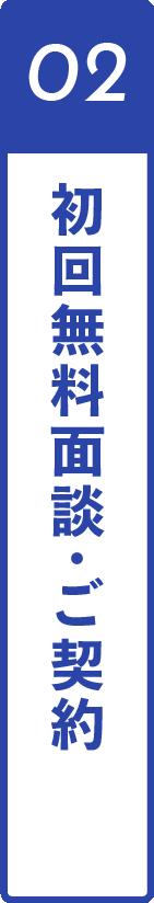 02初回無料面談・ご契約