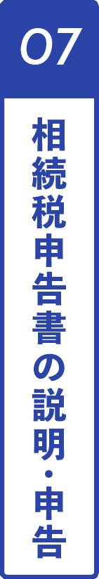 07相続税申告書の説明・申告