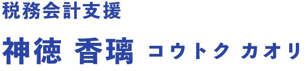 税務会計支援 神徳 香璃 コウトク カオリ